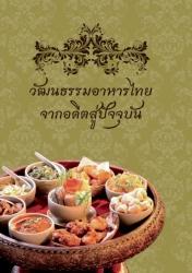 วัฒนธรรมอาหารไทยจากอดีตสู่ปัจจุบัน
