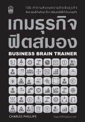 เกมธุรกิจ ฟิตสมอง