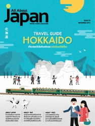 All about Japan Issue. 23