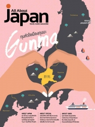 All about Japan Issue. 24