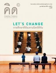 คิด  Creative Thailand  Vol. 8 Issue. 5 January 2017