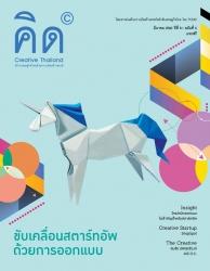 คิด  Creative Thailand  Vol. 8 Issue. 6 February 2017